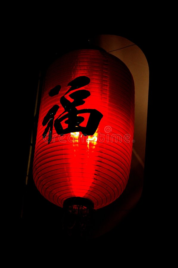 Prosperity Lantern. A red chinese lantern with a chinese character pronounced as Fu that represents prosperity royalty free stock photo