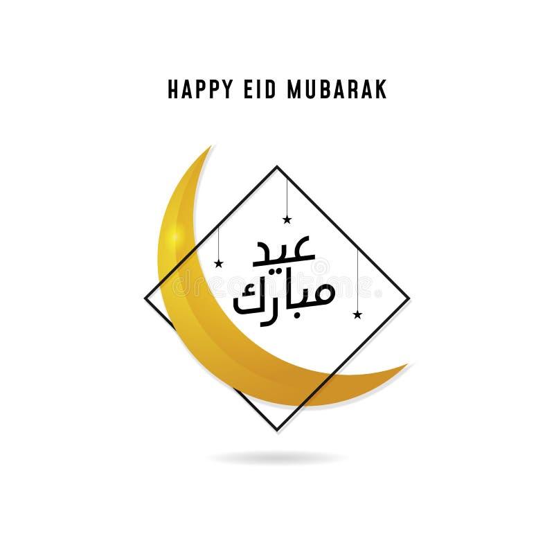 Prostego Eid Mubarak odznaki logo wektorowy projekt Arabska kaligrafia z p??ksi??yc ksi??yc ilustracj? i diamentu ramowym t?em royalty ilustracja