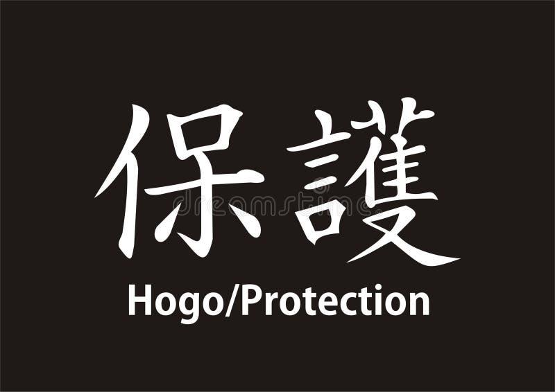 Protezione Hogo di Kanji royalty illustrazione gratis