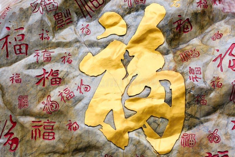 Province de Fuzhou, Fujian, Chine 6 MARS 2019 : Caractère de Fu de Chinois, signification photo stock