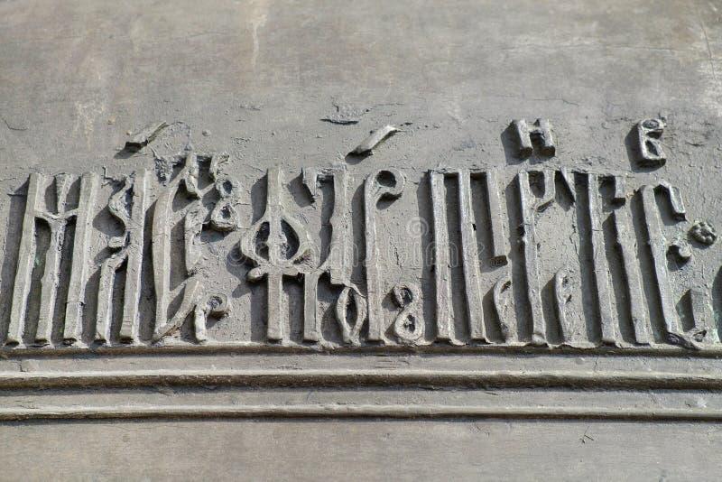 Prydnad av en bronsklocka arkivbild