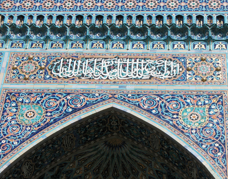 przednia meczet katedry fotografia royalty free