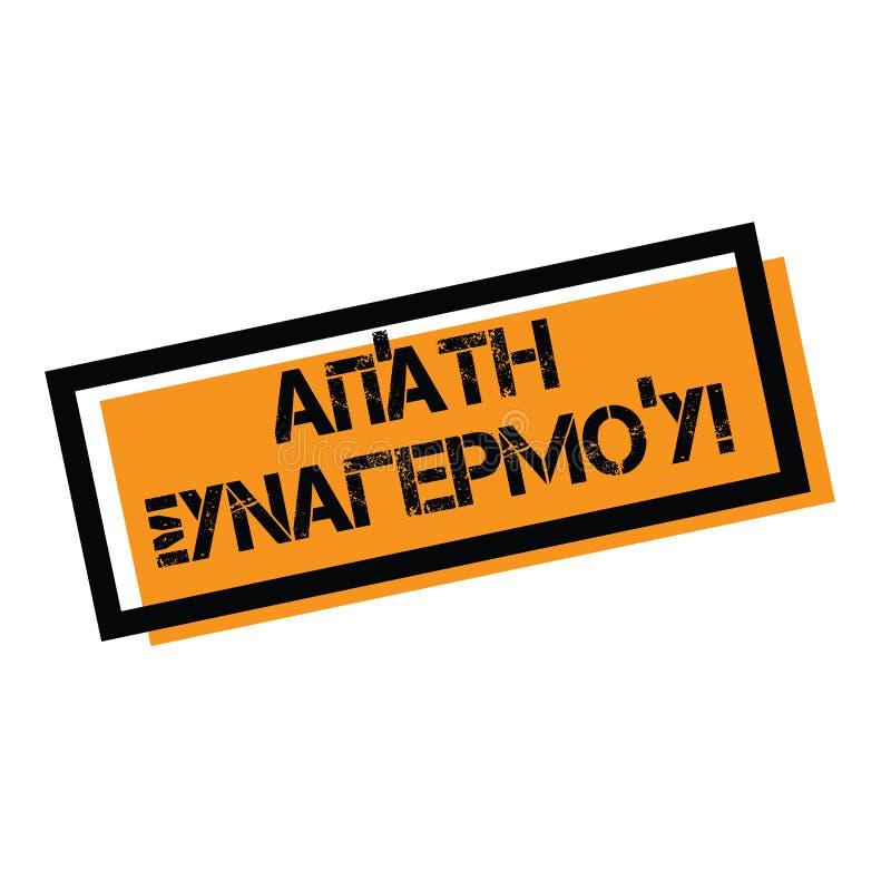 Przekrętu ostrzeżenia znaczek w grku ilustracja wektor