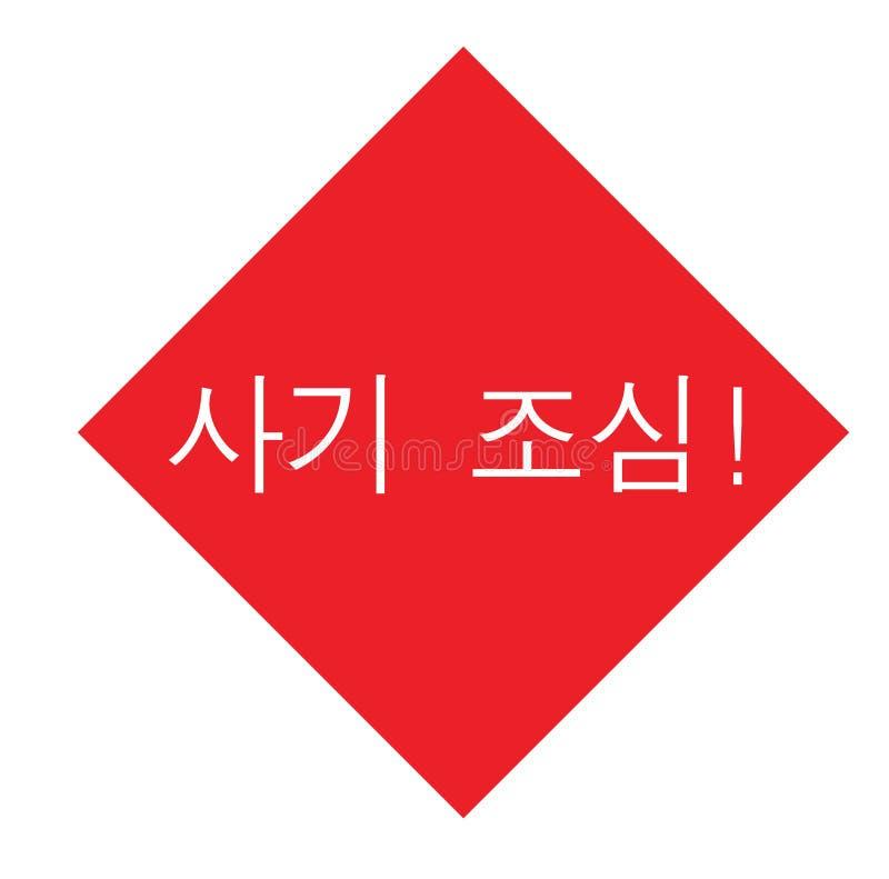 Przekrętu ostrzeżenia znaczek w koreańczyku royalty ilustracja