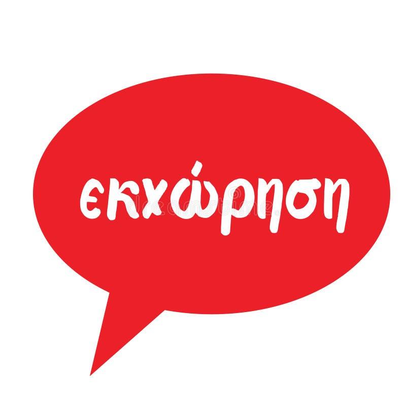 Przydziału znaczek w grku royalty ilustracja