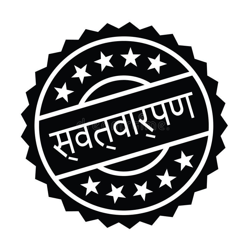 Przydziału znaczek w hindusie ilustracja wektor