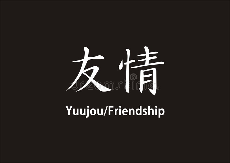przyjaźń kanji ilustracji