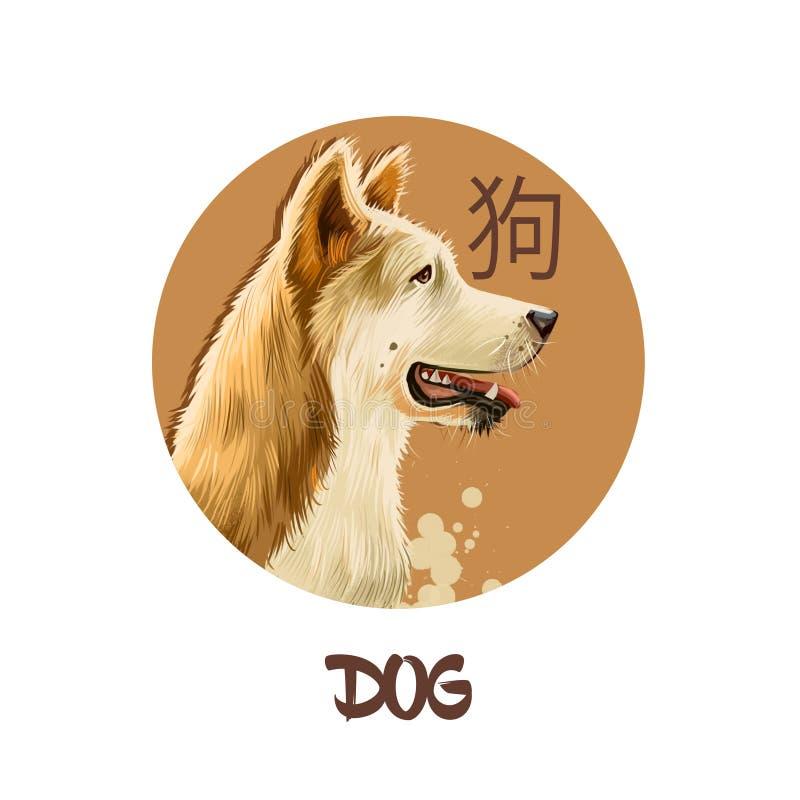 Psi chiński horoskopu charakter odizolowywający na białym tle Symbol nowy rok 2018 Migdali szczeniaka zwierzęcia w round okręgu z royalty ilustracja