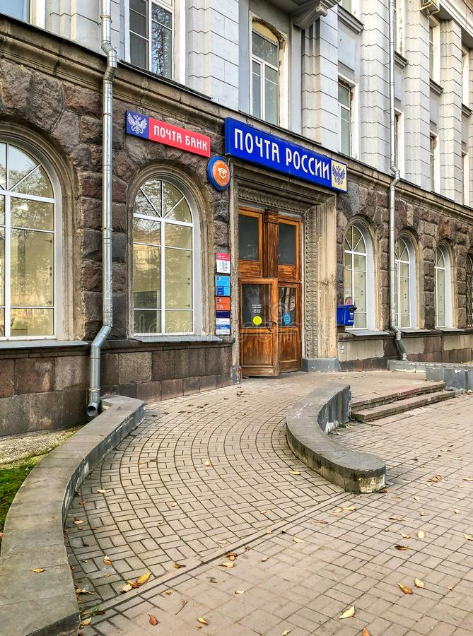 The entrance to the branch of the Russian post and Post Bank in Pskov. Pskov, Russian Federation - October 13, 2018: The entrance to the branch of the Russian stock photos