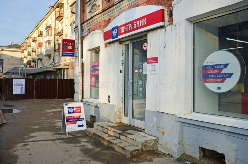 Pskov, Russland, Dezember, 31, 2017 Büro von Beitrags-Bank an der Adresse: Pskov, die Oktober-Allee, das Haus 32 stockfotos