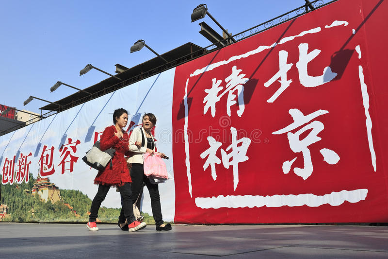 Publicidad al aire libre en el área comercial de Xidan, Pekín, China fotografía de archivo