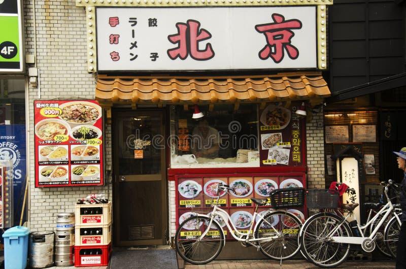 Pueblo japonés que cocina los ramen de los tallarines para la demostración y la venta en el local fotografía de archivo