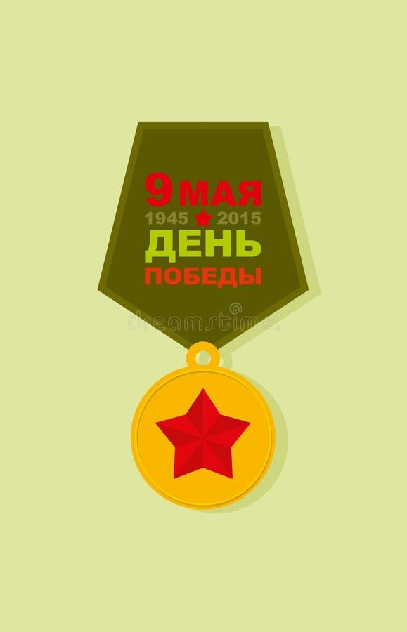 9 pueden Día de la victoria Orden de la victoria Medalla para el valor Transla libre illustration