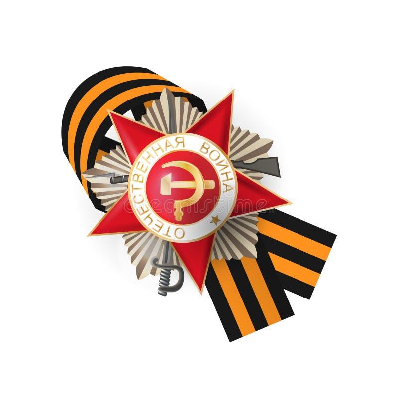 9 pueden la cinta rusa de la medalla del día de la victoria ilustración del vector
