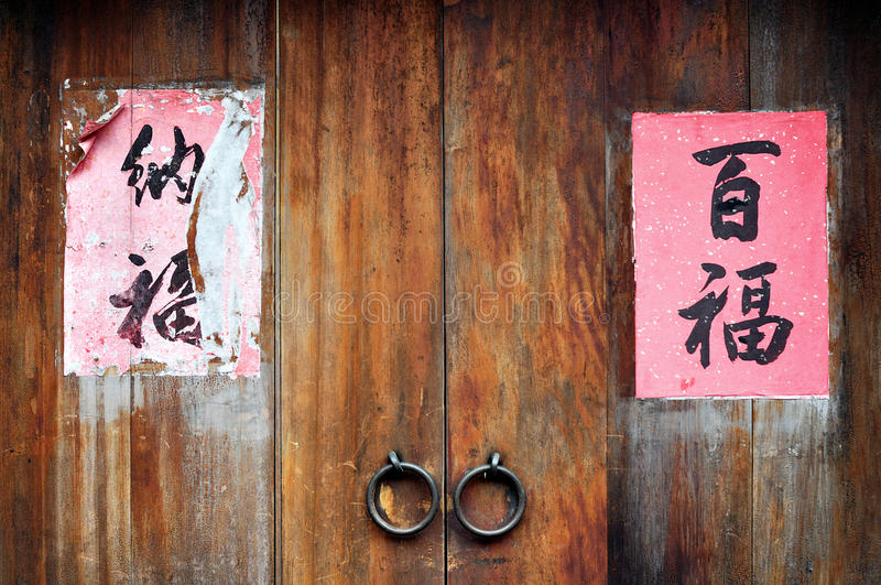 Puerta china imagenes de archivo