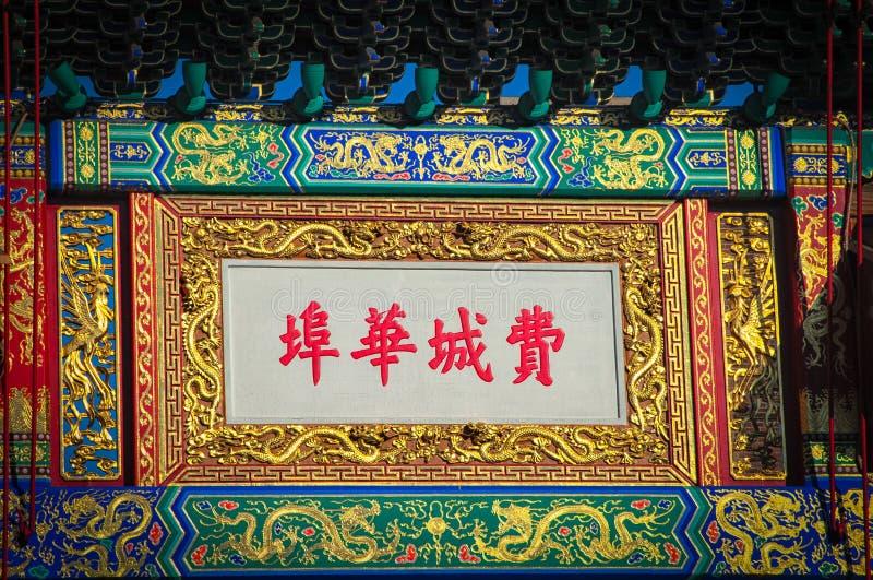 Puerta de la amistad de Chinatown foto de archivo libre de regalías