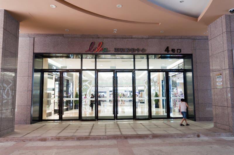 Puerta del centro de la alameda de compras fotos de archivo libres de regalías