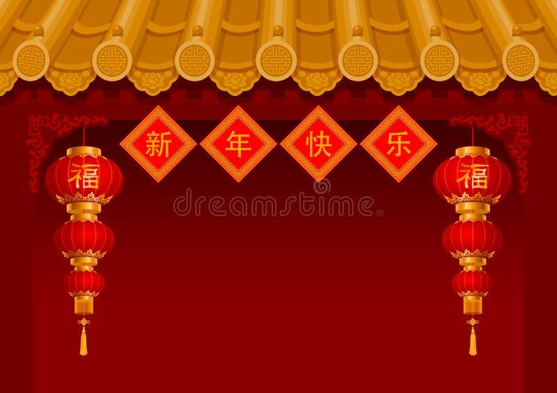 Puerta en estilo chino libre illustration