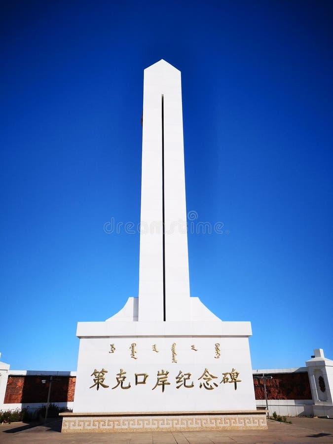 Puerto de Ceke del chino imágenes de archivo libres de regalías