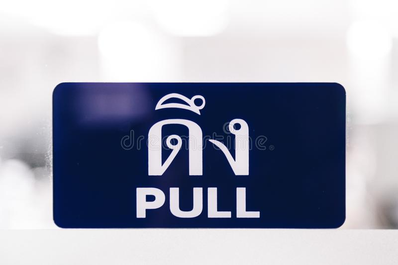 Pull sign on the door. For people to notice royalty free stock photos