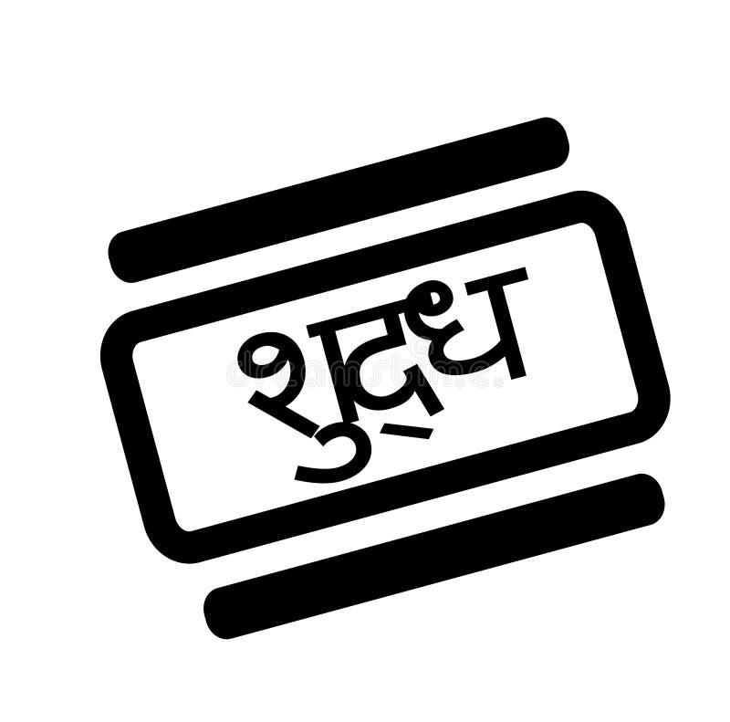 Pure black stamp. In hindi language royalty free illustration