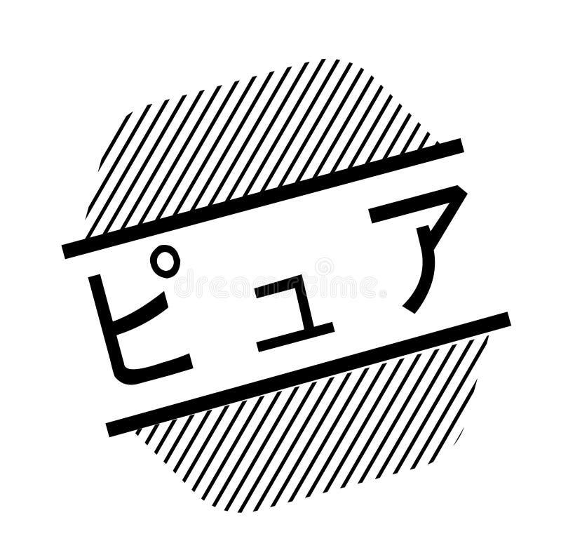 Pure black stamp. In japanese language. Sign, label, sticker stock illustration