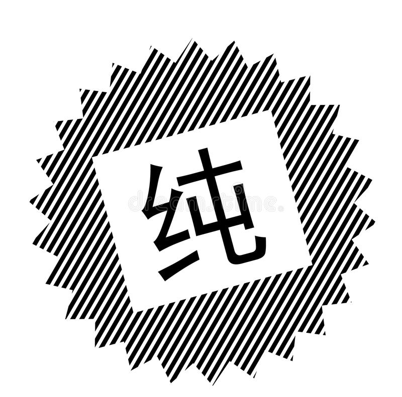 Pure black stamp. In chinese language. Sign, label, sticker vector illustration