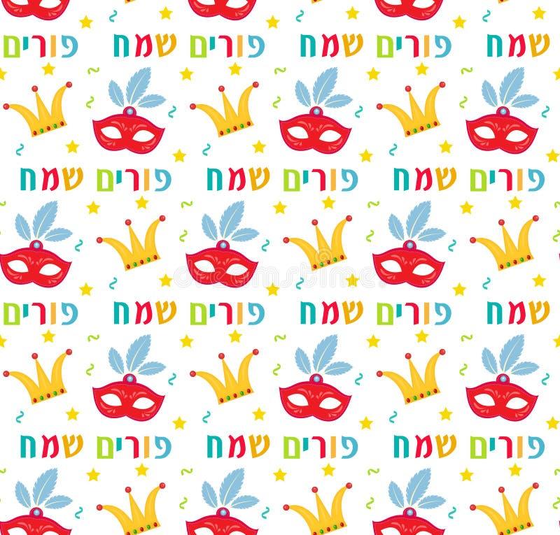 Purim bezszwowy wzór z karnawałowymi elementami Szczęśliwy Żydowski festiwal, niekończący się tło, tekstura, tapeta wektor ilustracja wektor