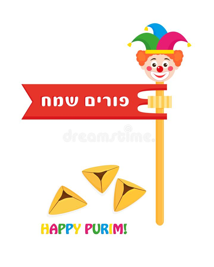 Purim Grogger, clown, hamantaschen and greeting inscription. Purim gragger with clown and greeting inscription in hebrew - Happy Purim, traditional holiday stock illustration