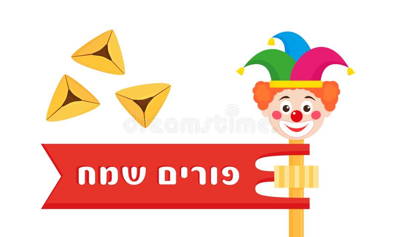 Purim Grogger, clown and hamantaschen cookies. Jewish holiday of Purim, banner with gragger noisemaker and clown, greeting inscription in hebrew - Happy Purim stock illustration