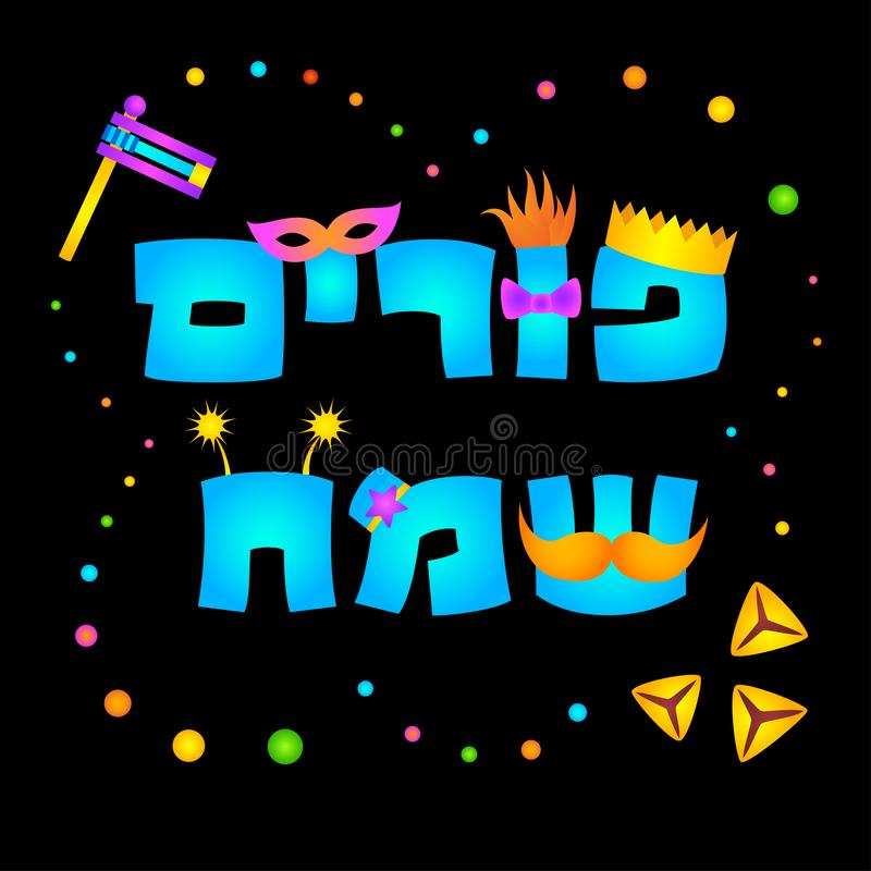 Purim hebrew letters square royalty free illustration