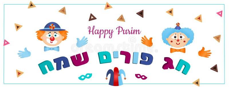 Purim sztandaru szablonu projekt, Żydowska wakacyjna wektorowa ilustracja szczęśliwy purim w hebrew royalty ilustracja