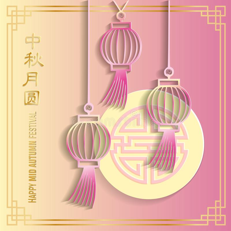 Yellow and pink Vector Paper Graphics Design Elements of Mid Autumn Festival. Chuseok. hieroglyph chinese characters Zhong qiu yue. Purple Vector Paper Graphics royalty free illustration