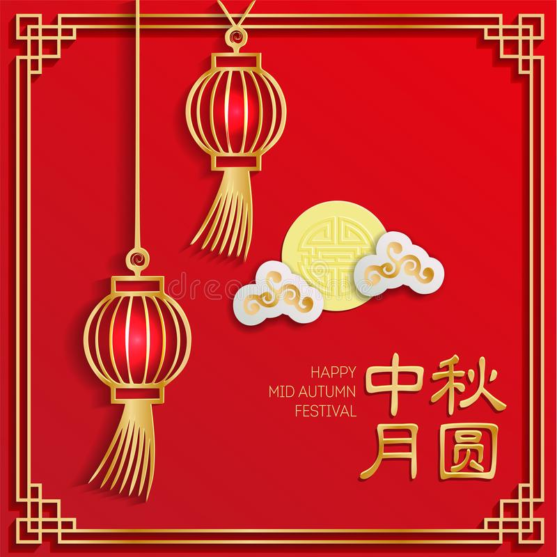 Purple Vector Paper Graphics Design Elements of Mid Autumn Festival. Chuseok. hieroglyph chinese characters Zhong qiu yue yuan -. Mid autumn full moon. Chinese stock illustration