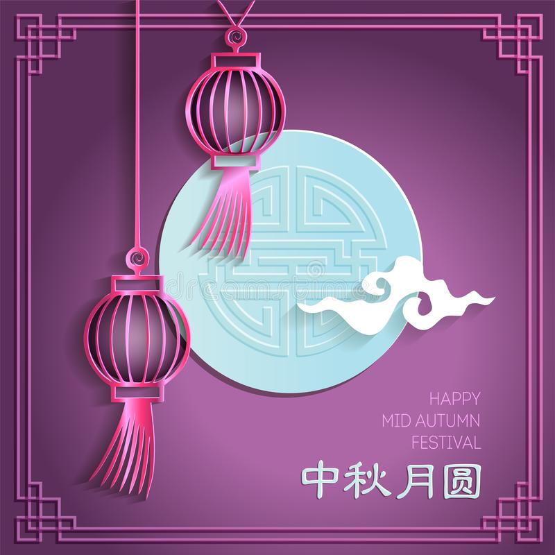 Purple Vector Paper Graphics Design Elements of Mid Autumn Festival. Chuseok. hieroglyph chinese characters Zhong qiu yue yuan -. Mid autumn full moon. Chinese royalty free illustration