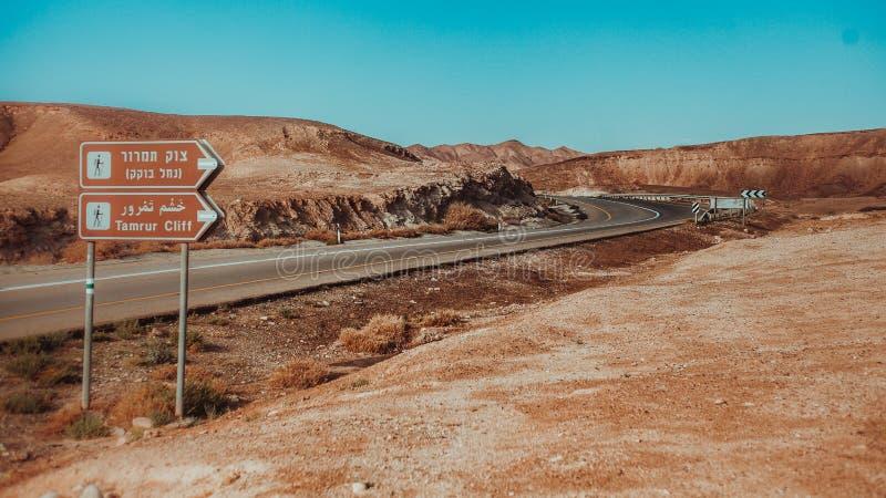 Pustynia w Izrael zdjęcia royalty free