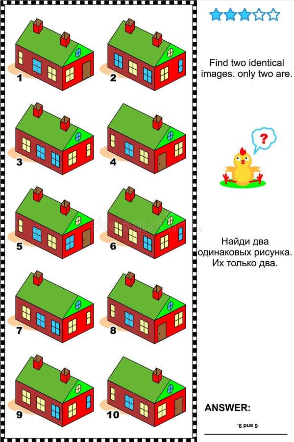 Puzzle visivo - immagini identiche del ritrovamento due illustrazione vettoriale