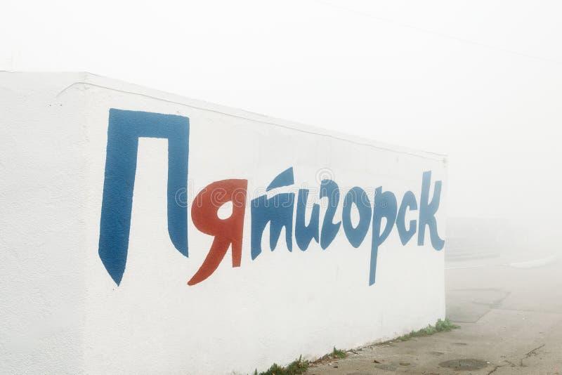 Pyatigorsk, территория Stavropol/Россия - 21-ое ноября 2018: надпись граффити стоковое изображение rf