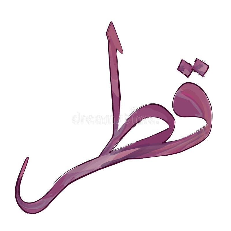 Qatarisk text i medborgarefärger: Qatarisk rödbrunt eller purpurfärgat Modern arabisk kalligrafi för nationell självständighetsda stock illustrationer