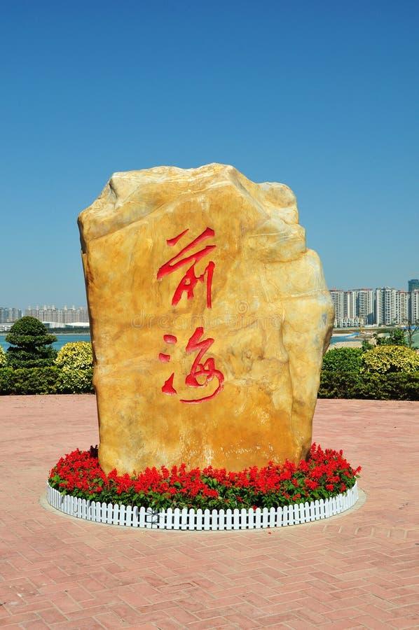 Qianhai Stone σε Shenzhenï ¼ ŒChina στοκ εικόνα με δικαίωμα ελεύθερης χρήσης