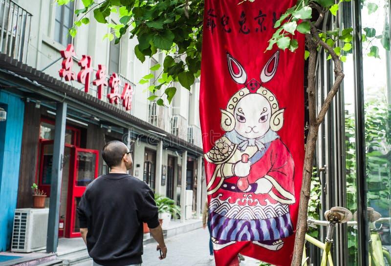 In Qianmen im Stadtzentrum gelegenes Peking, traditionelles Hutong stockfotos