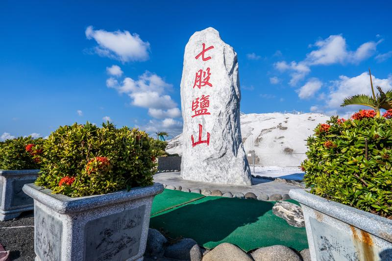 QiguCigu salt berg, Tainan, Taiwan som göras av pressat samman salt in i heltäckande och extremt hård mass till och med år av exp arkivbilder