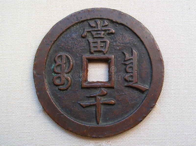 qing中国硬币的朝代 免版税库存图片