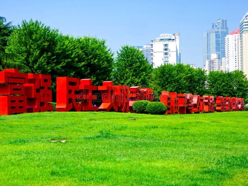 Qingdao city urban sculpture stock images