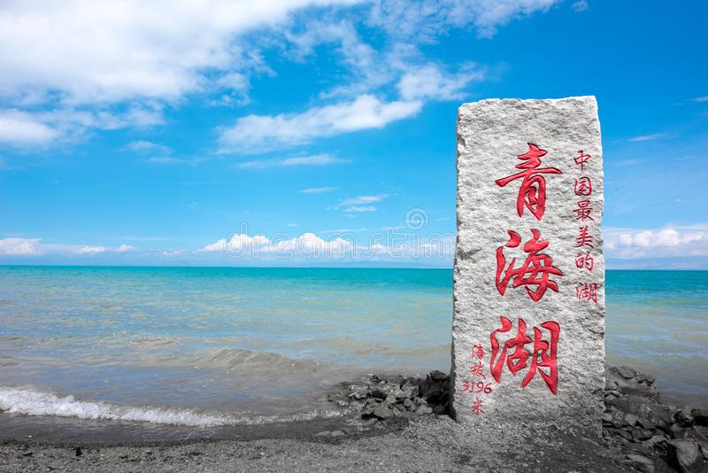 Qinghai Lake. Is a famous 5A scenic spot, in qinghai province ,Northwest China stock images