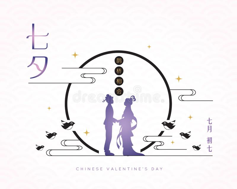 Qixi Festival or chinese valentine`s day - cowherd and weaver girl stock image