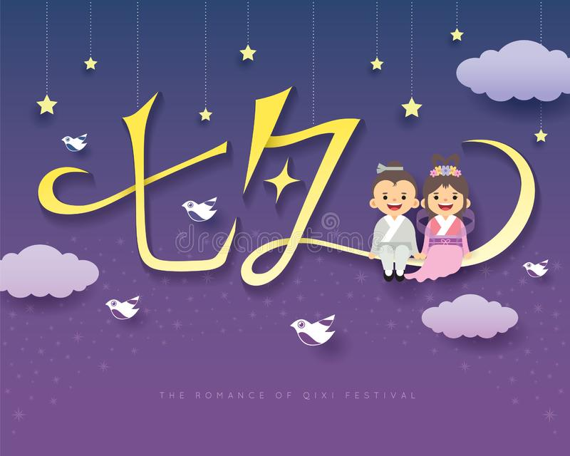 Qixi Festival or Tanabata festival - cowherd and weaver girl stock illustration