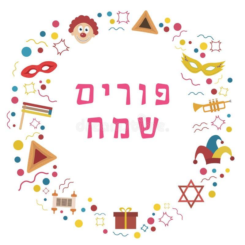 Quadro com ícones lisos do projeto do feriado do purim com texto no hebraico ilustração royalty free