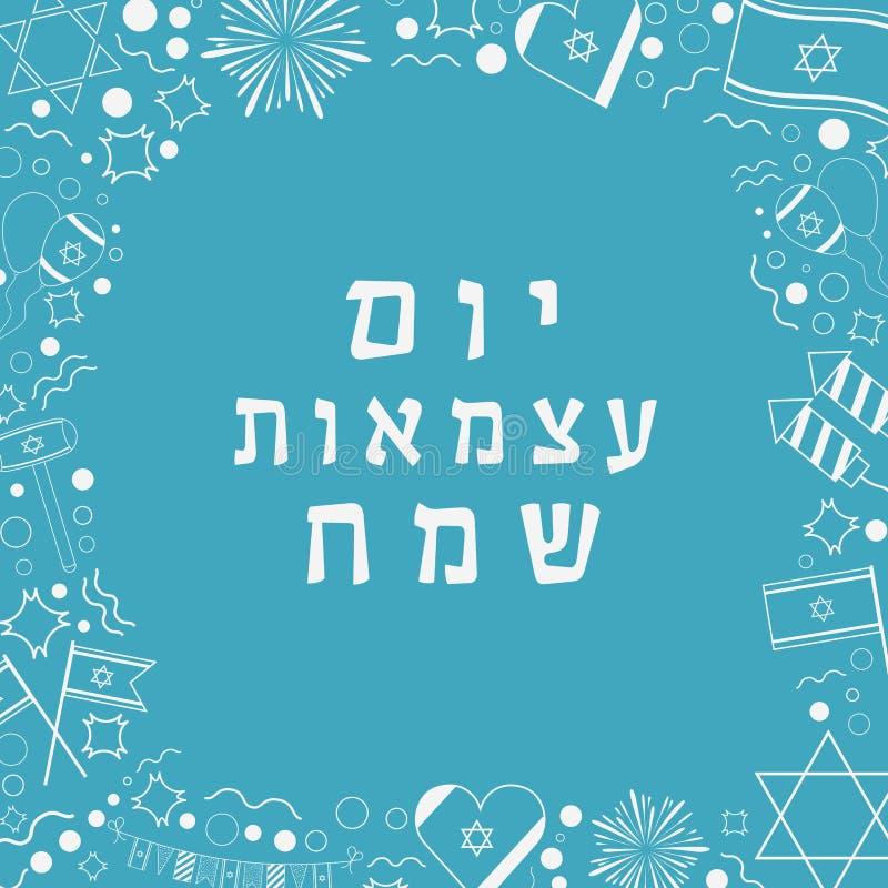 Quadro com linha fina branca ícones do projeto liso do feriado de Israel Independence Day com texto no hebraico ilustração stock