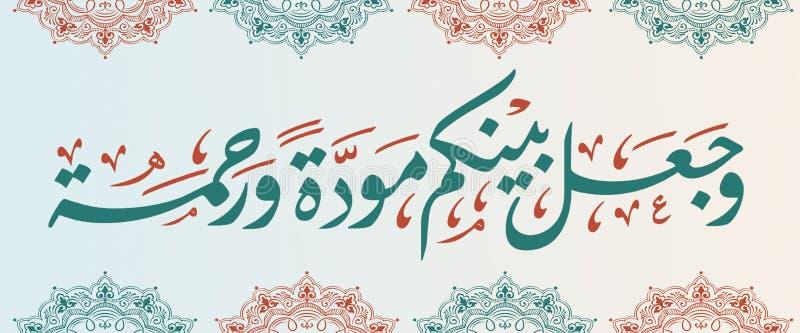 Quadro islâmico na afeição e na mercê da união do verso de Quranic da parede com motivos florais ilustração do vetor